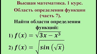 Область определения функции (часть 7). Высшая математика.