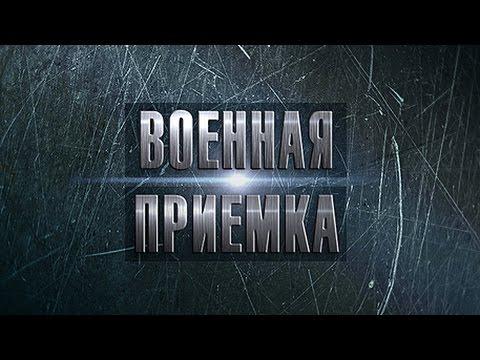 Новые русские броневики. Военная приемка - Cмотреть видео онлайн с youtube, скачать бесплатно с ютуба
