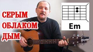 СЕРЫМ ОБЛАКОМ ДЫМ (АККОРДЫ) красивая и простая песня на гитаре БЕЗ БАРРЭ (как играть)