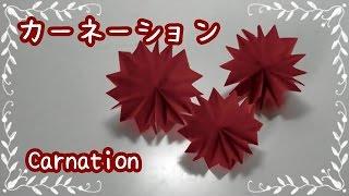 折り紙origami fan~花(カーネーション)の折り方~How to fold a Carn...