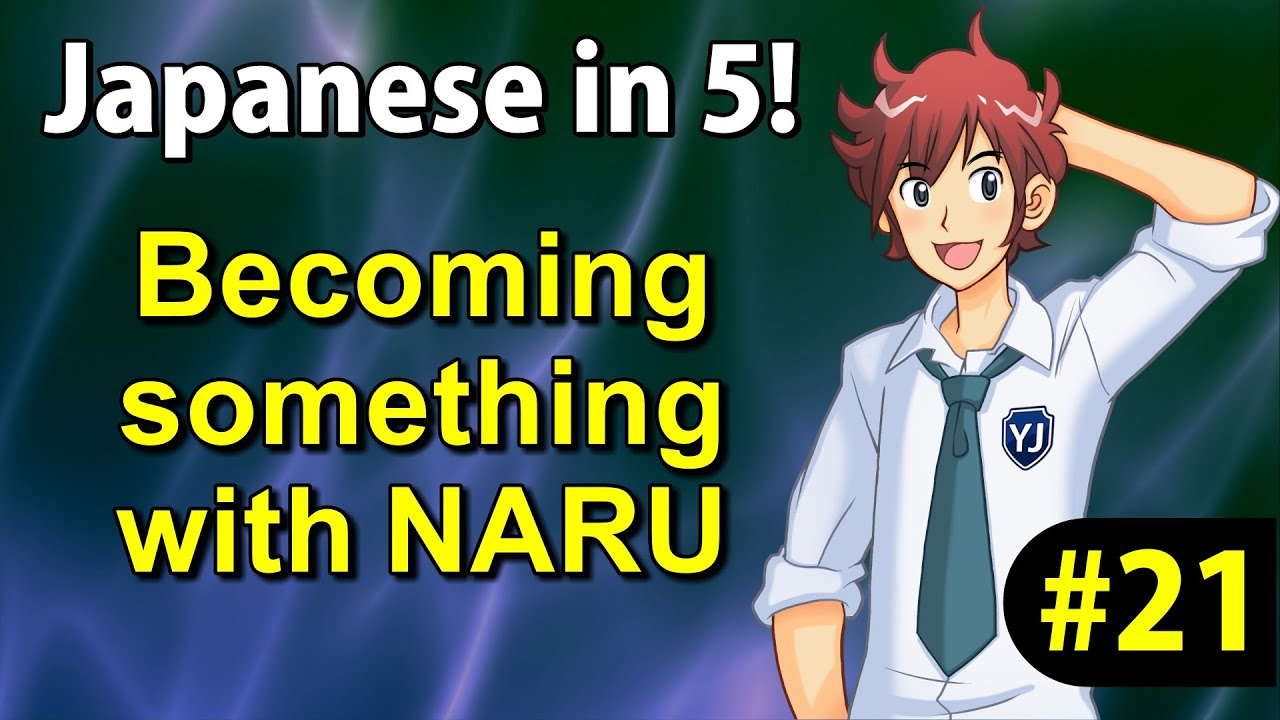 To Become Something With NARU - Learn Japanese in 5 minutes! #21