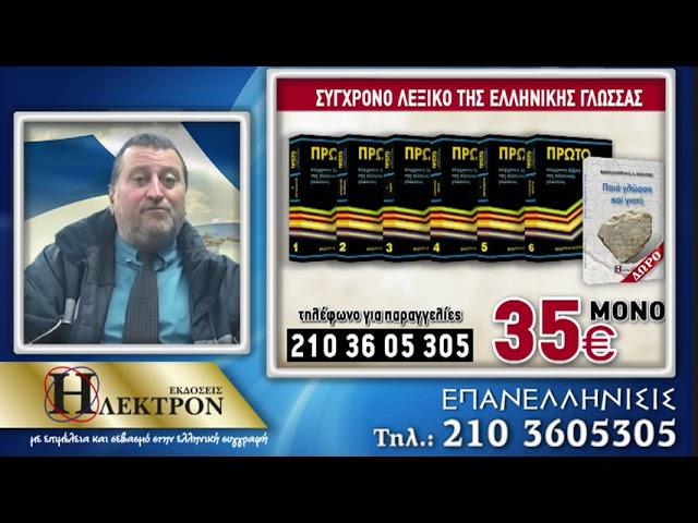 12.03.2021 Επανελλήνισις  Σπάνιο Λεξικό Ελληνικής Γλώσσης 6 Τόμων