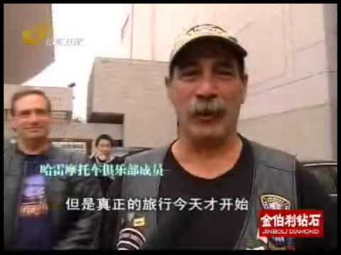 Ride to Confucius 2008 - Shandong Tourist TV