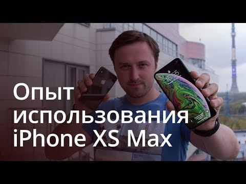 Опыт использования IPhone XS Max