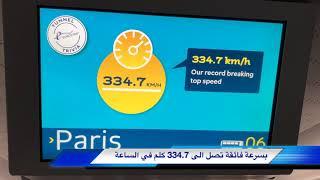 بالقطار السريع من لندن الى باريس   From London 🇬🇧 to Paris 🇫🇷 by Eurostar