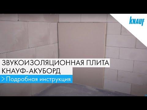 Звукоизоляционная плита КНАУФ-Акуборд