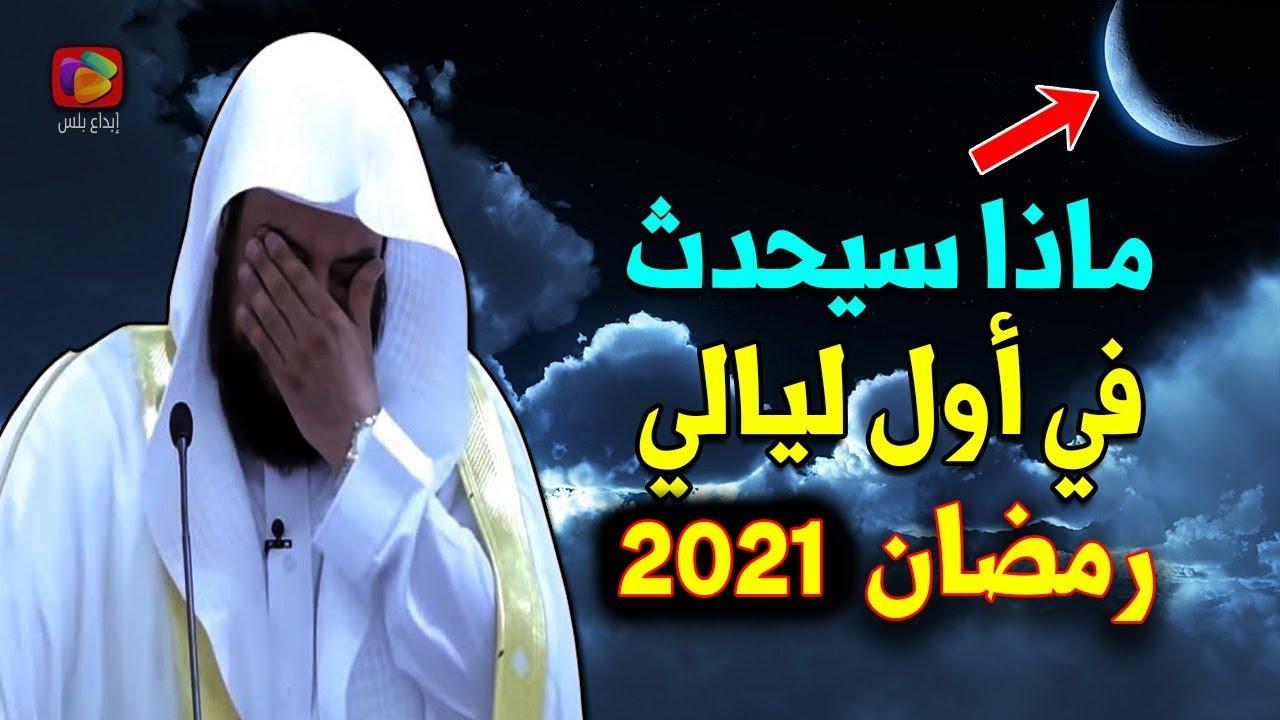 ماذا سيحدث أول ليلة في رمضان 2020 وما الأمر الخطير الذي يجب أن نحذره في هذا الشهر المبارك؟ ستبكي!