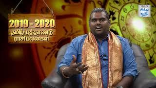 2019-2020-tamil-horoscope-tamil-the-hindu