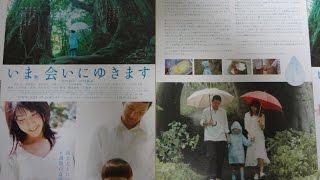 いま、会いにゆきます 映画チラシ 2004年10月30日公開 【映画鑑賞&グッ...