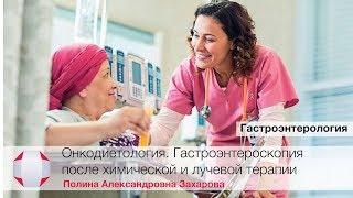 ДИЕТА ПРИ ОНКОЛОГИИ, после рака, после операции, после химиотерапии. Онкодиетолог Захарова П.А.