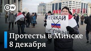 Протесты в Минске 8 декабря против интеграции России и Беларуси (второй день протестов в Минске)