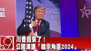 川普回來了!卸任後首公開演講「暗示角逐2024」@9點換日線