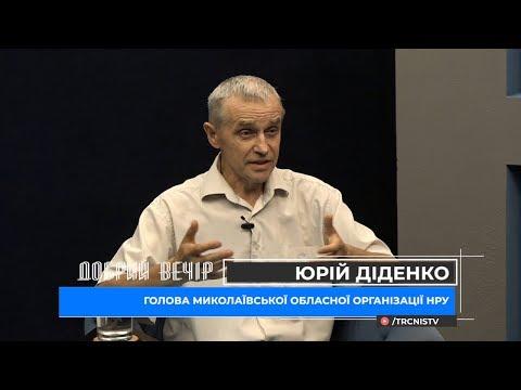 ТРК НІС-ТВ: Добрий вечір 22.08.19 Діденко