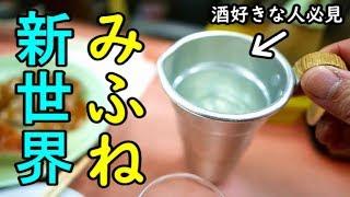 西成せんべろ【みふね】チロリで熱燗!日本酒必見