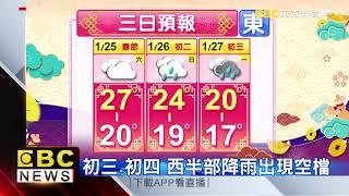 氣象時間 1090125 早安氣象 東森新聞