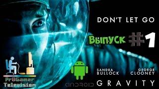 Android Games   Gravity Don`t let GO   Выпуск #1