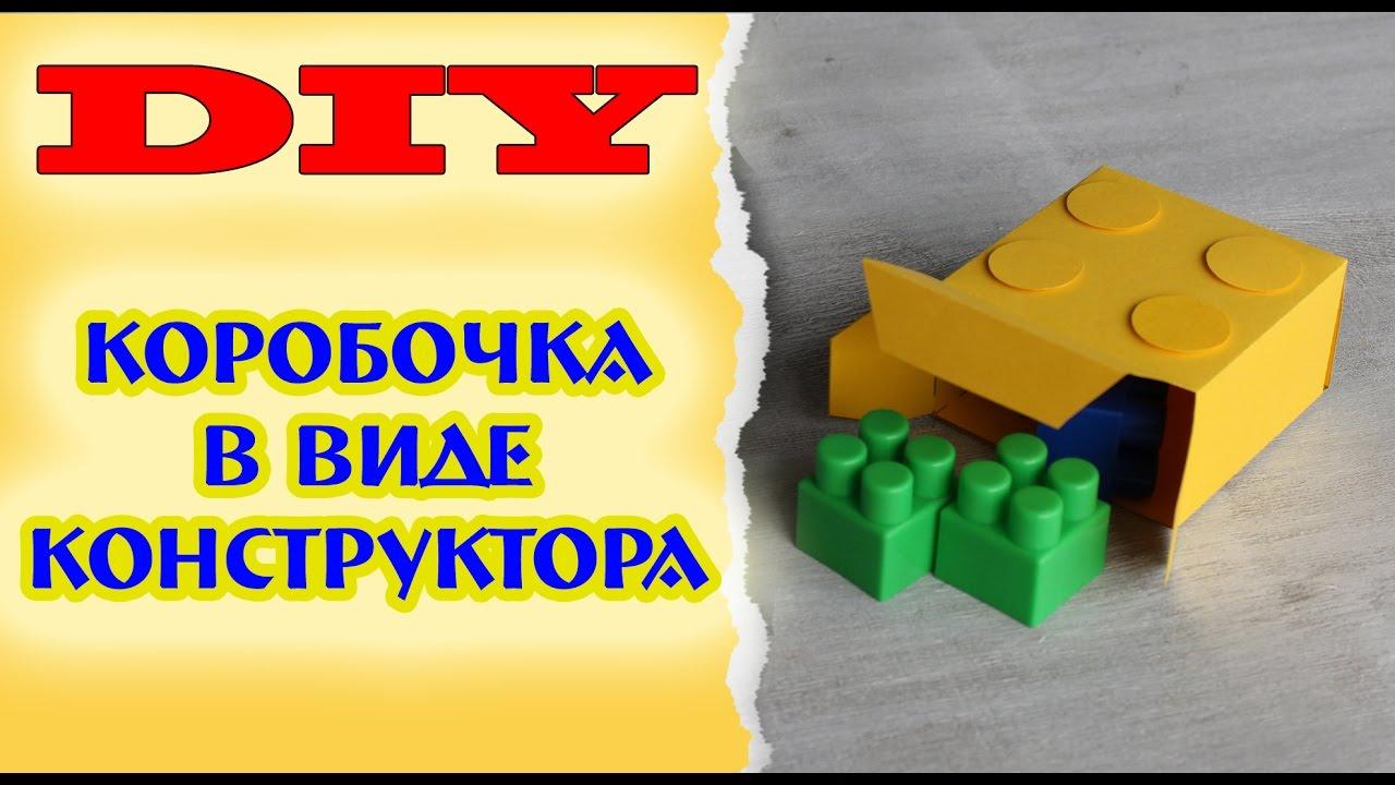 DIY: КОРОБОЧКА в виде детали КОНСТРУКТОРА (упаковка для детского подарка) * Eva-Konfetti