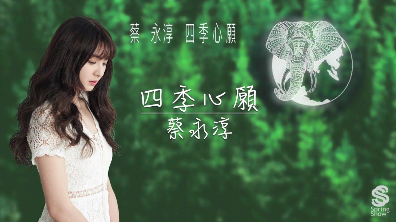 #綠色博覽會#蔡永淳《四季心願》宜蘭綠色博覽會主題曲歌詞版MV