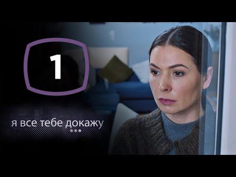 Сериал Я все тебе докажу: Серия 1 | ДЕТЕКТИВ 2020 - Ruslar.Biz