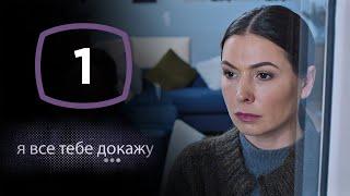 Сериал Я все тебе докажу: Серия 1 | ДЕТЕКТИВ 2020