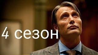 4 сезон «Ганнибала»: есть на что надеяться