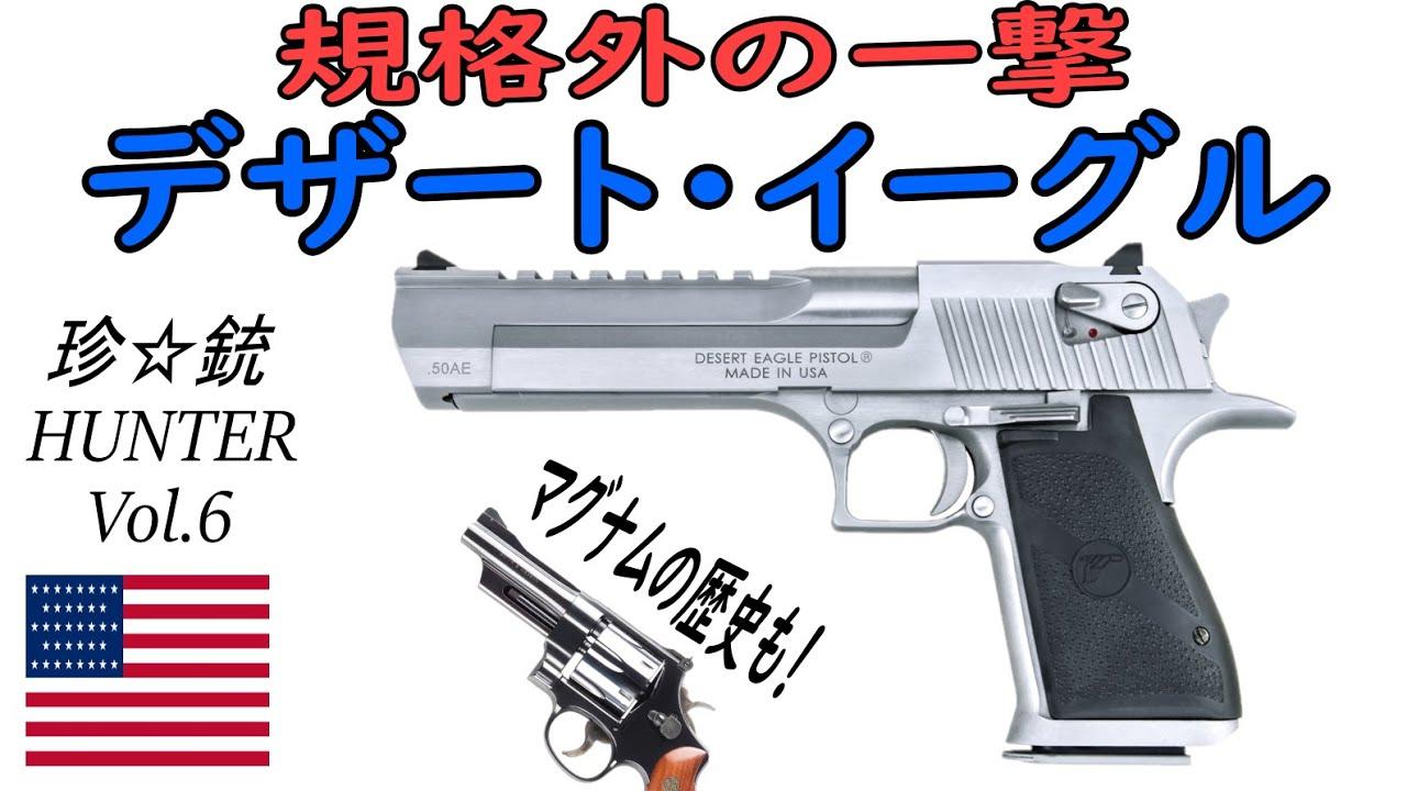 珍銃ハンターVol 6 デザート・イーグル