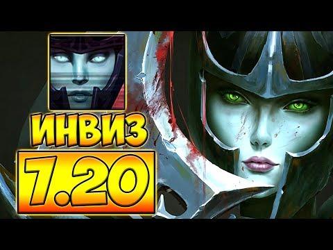 видео: ИНВИЗ ОТ 3 СКИЛЛА! НОВАЯ ФАНТОМКА 7.20 ДОТА 2 █ phantom assasin 7.20 dota 2