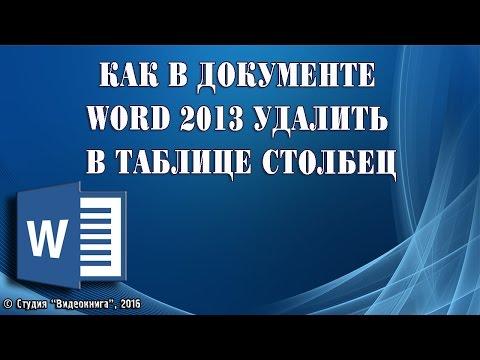 Как в документе Word 2013 удалить в таблице столбец