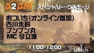 オンラインRPGゲーム『ディビジョン2』の発売記念イベント「D2DAY」のステージイベント「ディビジョン2公式 スペシャルトークショー」を生配信! UBIchでお馴染みの今立進( ...