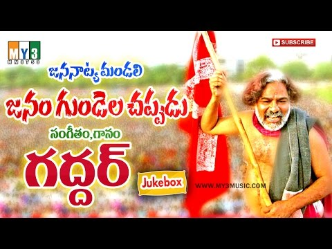Gaddar Songs - Janam Gundella Chapudu - Folk Songs - JUKEBOX