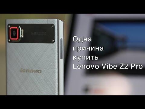 Одна причина купить Lenovo Vibe Z2 Pro [K920]