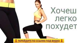 Шорты Для Похудения Йога Панц Отзывы