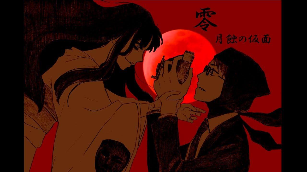 さっくり進める 零 ~月蝕の仮面~ LIVE:終