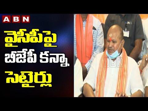 BJP Kanna Lakshminarayana Satires On YCP Government Over Vizag Steel Plant Privatisation |ABN Telugu teluguvoice