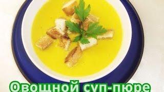 Рецепт Овощной суп-пюре или суп для беззубых