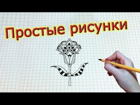 Простые рисунки #216 Цветок узор