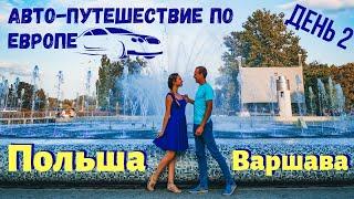 ЕВРОПА НА МАШИНЕ - ПОЛЬША, ВАРШАВА, ЕДЕМ В ЧЕХИЮ VLOG #2