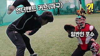 박종훈의 언더핸드 커브(마구)를 일반인이 잡을수있을까?