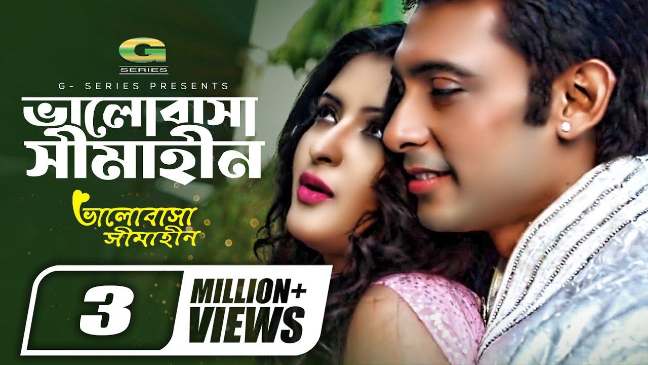 Download Bhalobasha Simahin   ভালোবাসা সীমাহীন   Porimoni   Monir Khan   Nancy   Bangla Movie Song