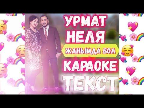 """Урмат-Неля """"Жанымда бол""""караоке текст"""