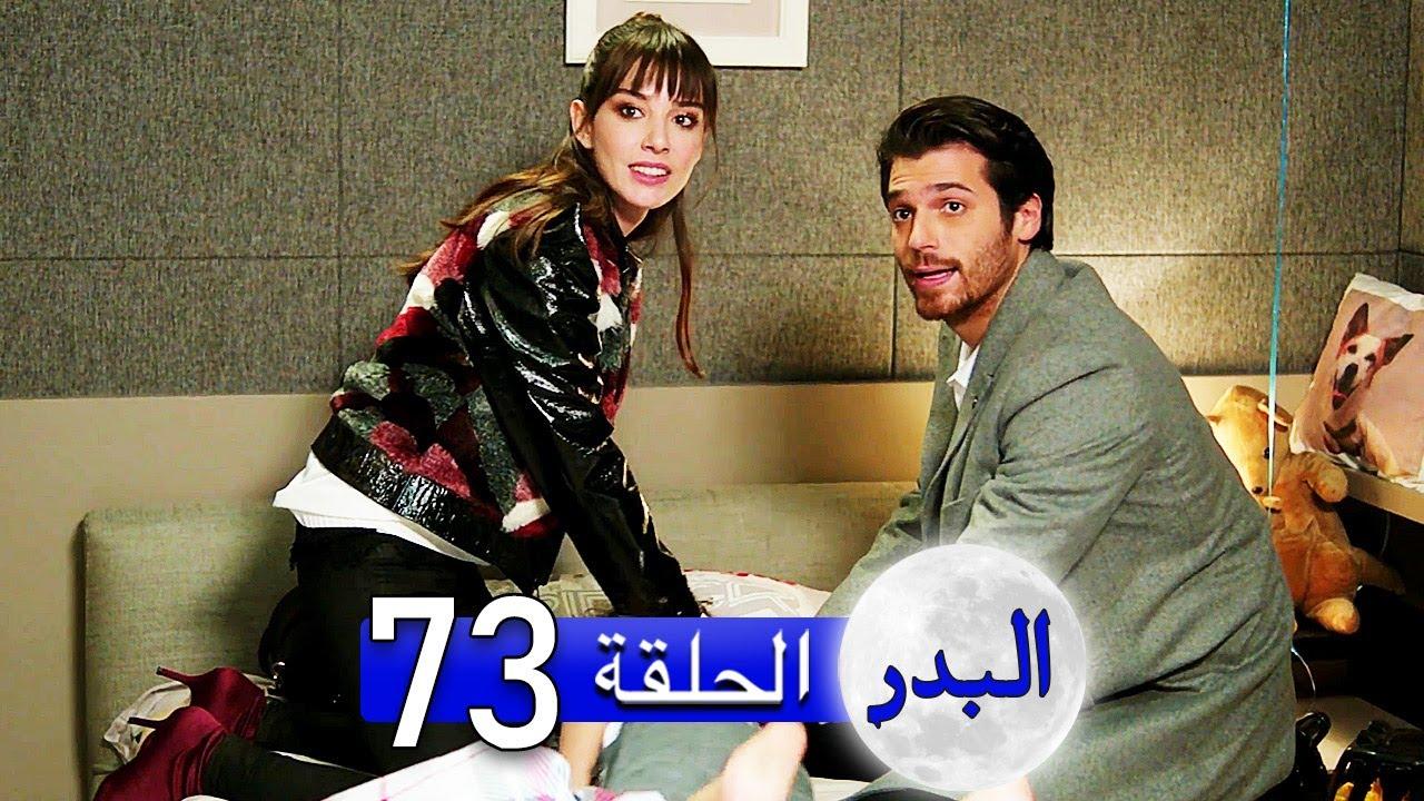 مسلسل البدر الحلقة  73 مترجمة dolunay