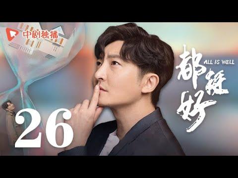 都挺好 26(姚晨、倪大红、郭京飞、高露 领衔主演)