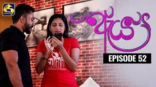 Aeya Episode 52 || ''ඇය ''  ||  02nd January 2020 Thumbnail