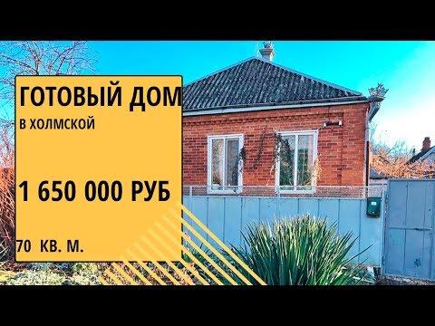 Купить готовый дом в ст.Холмской    Переезд  Краснодарский край