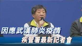 【全程影音】因應武漢肺炎疫情 疾管署最新記者會|2020.01.26