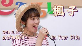 On Your Side / Superfly(カバー:楓子)2018.7.15@カジル横川(広島県広島市)
