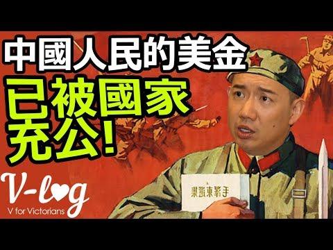 [Regulus + V-LOG] 中國人民的美金 已被國家充公了!!