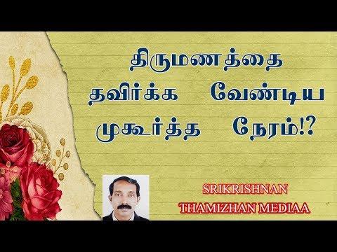 அபிஜித் முகூர்த்தம் | அபிஜித் நட்சத்திரம் | Abhijith Muhurtham & Abhijit Nakshatra