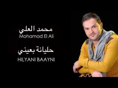 Mohamad El Ali - Hilyani Baayni | محمد العلي - حلياني بعيني