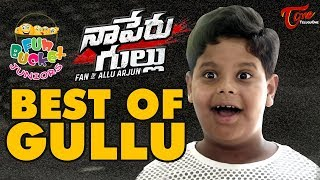 Naa Peru GULLU | Fan of ALLU | Fun Bucket Juniors GULLU Comedy - TeluguOne